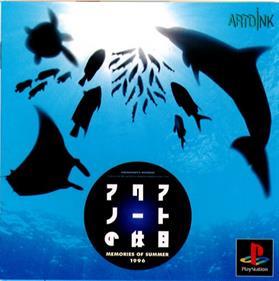 Aquanaut no Kyuujitsu: Memories of Summer 1996