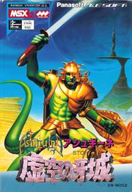 AshGuine Story II - Kokuu no Gajou
