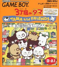 3 Choume no Tama: Tama and Friends: 3 Choume Obake Panic!!