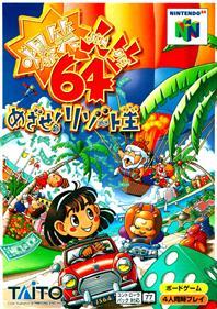 Bakushō Jinsei 64: Mezase! Resort Ō
