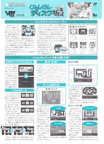 Famimaga Disk Vol. 6 - Janken Disk Jou