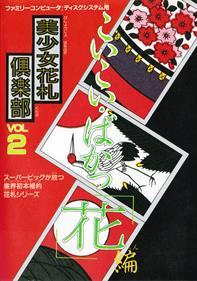 Bishoujo Hanafuda Club Vol 2: Koikoi Bakappana Hen