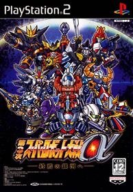 3rd Super Robot Wars Alpha: To the End of the Galaxy