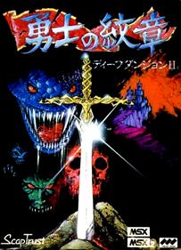 Deep Dungeon II: Yuushi no Monshou