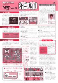 Famimaga Disk Vol. 3: All 1
