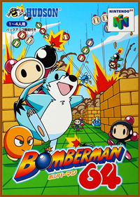 Bomberman 64 Arcade Edition