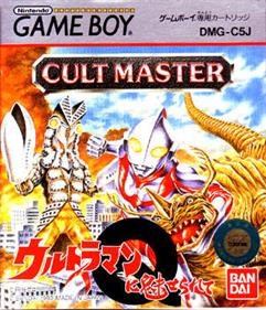 Cultmaster: Ultraman ni Miserarete