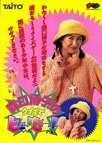 Moriguchi Hiroko no Quiz de Hyuu!Hyuu!