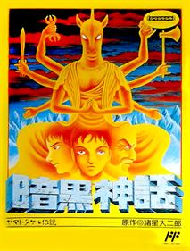 Ankoku Shinwa: Yamato Takeru Densetsu
