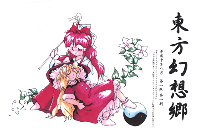 Touhou 04 - Lotus Land Story