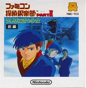Famicom Tantei Club Part II - Ushiro ni Tatsu Shoujo - Zenpen