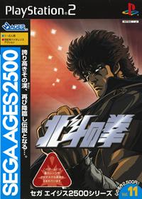 Sega Ages 2500 Series Vol. 11: Hokuto no Ken