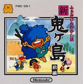 Famicom Mukashibanashi - Shin Onigashima - Zenpen