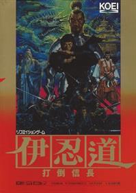 Inindou: Datou Nobunaga