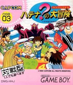 Capcom Quiz: Hatena? no Daibouken