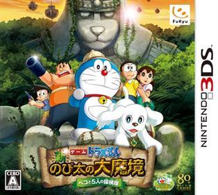 Doraemon: Shin Nobita No Daimakyou - Peko To 5-nin No Tankentai