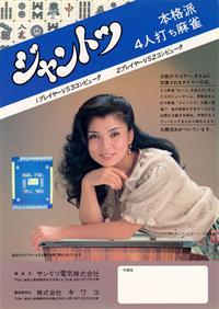 4nin-uchi Mahjong Jantotsu