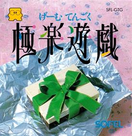 Gokuraku Yuugi - Game Tengoku