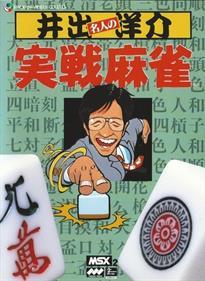 Ide Yousuke Meijin no Jissen Mahjong