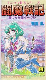 Comic Sakka Series Touma Senki 1: Mashoujo Gakuen Evil