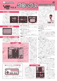 Famimaga Disk Vol. 4 - Clox