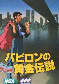 Lupin Sansei: Babylon no Ougon Densetsu