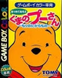 Atsumete Asobu Kuma no Pooh-san - Mori no Takaramono