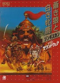 Aoki Ookami to Shiroki Mejika - Genghis Khan