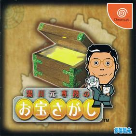 Yukawa Moto Senmu no Otakara Sagashi
