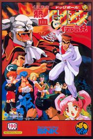 Super Dodge Ball: Neo Geo