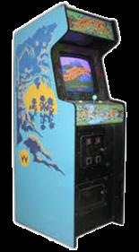 Mystic Marathon - Arcade - Cabinet