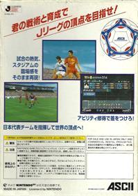 J.League Tactics Soccer - Box - Back
