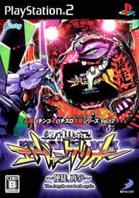 Hisshou Pachinko Pachi-Slot Kouryaku Series Vol. 12: CR Shin Seiki Evangelion: Shito, Futatabi