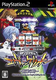 Hisshou Pachinko Pachi-Slot Kouryaku Series Vol. 13: Shin Seiki Evangelion: Yakusoku no Toki