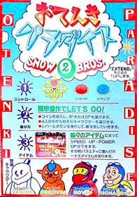 Snow Bros. 2: With New Elves - Advertisement Flyer - Front