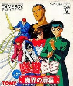 Yuu Yuu Hakusho Dai-3-dan: Makai no Tobira