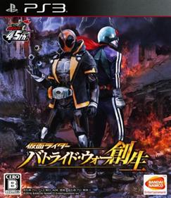 Kamen Rider: Battride War Sousei