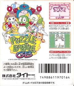 Bust-A-Move 2: Arcade Edition - Box - Back