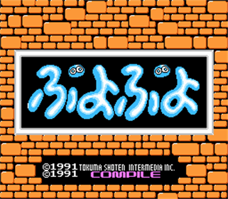 Famimaga Disk Vol. 5: Puyo Puyo - Screenshot - Game Title
