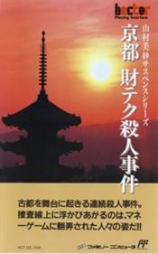 Kyouto Zaiteku Satsujin Jiken