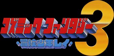 Cosmic Fantasy 3: Bouken Shounen Rei - Clear Logo