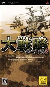 Daisenryaku Portable 2