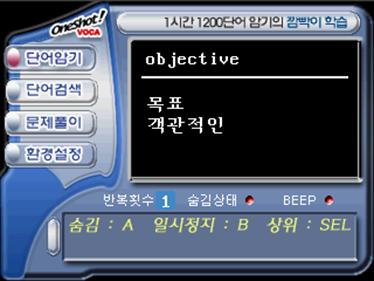 OneShot Voca - Screenshot - Gameplay