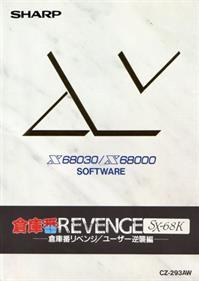 Soukoban Revenge SX-68K: User no Gyakushuu-Hen