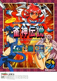 Jyanshin Densetsu: Quest of Jongmaster