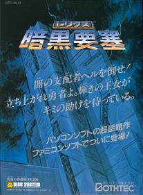 Relics: Ankoku Yousai