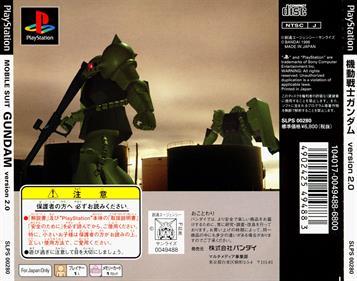 Kidou Senshi Gundam - Version 2.0 - Box - Back