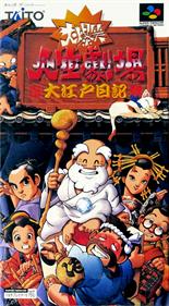 Daibakushou Jinsei Gekijou: Ooedo Nikki