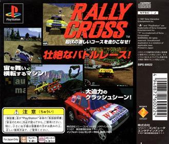 Rally Cross - Box - Back