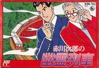 Akagawa Jirou no Yuurei Ressha